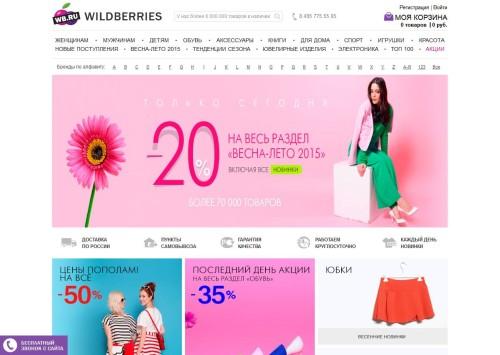 788e5510d09e Официальный сайт  www.wildberries.ru Wildberries.ru - интернет-магазин  одежды, обуви и аксессуаров, открытый в 2004 году в Москве  преподавательницей ...